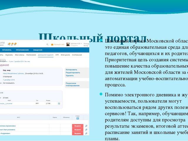 Школьный портал Школьный портал Московской области – это единая образователь...