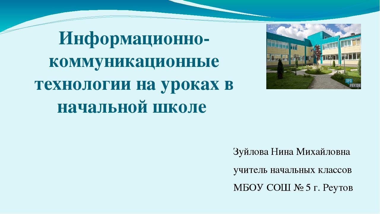 Информационно-коммуникационные технологии на уроках в начальной школе Зуйлова...