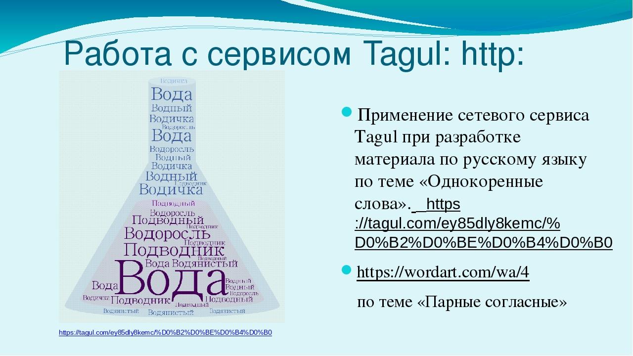 Работа с сервисом Tagul: http://tagul. com Применение сетевого сервиса Tagul...