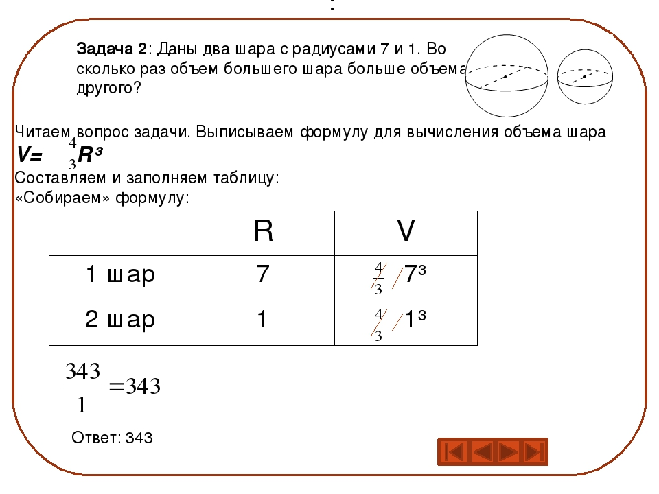 даны два шара с радиусами 3 и 1 комментируемой