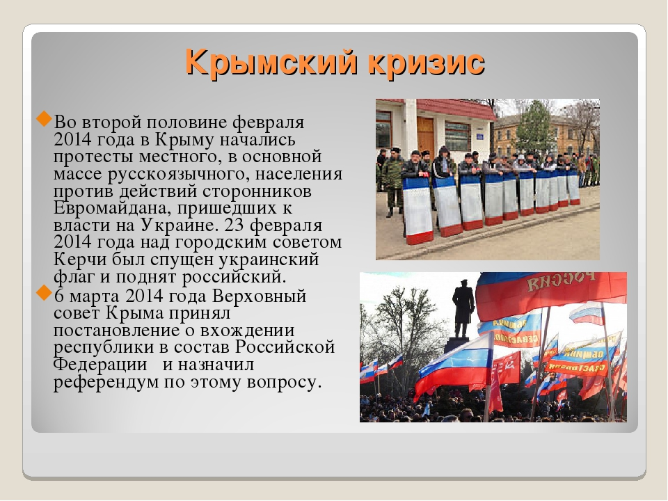 crimerian crisis As i write, the ukrainian region of crimea is being absorbed by russia, more or less openly this represents a blatant challenge to the post-1991 european order, make no mistake, and so far vladimir putin is winning.
