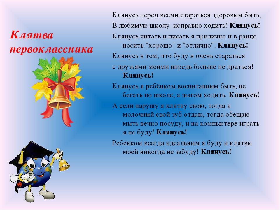 стихи обещания первоклассников конкурсе приняли
