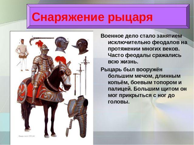ПРЕЗЕНТАЦИЯ СРЕДНИЕ ВЕКА ВРЕМЯ РЫЦАРЕЙ И ЗАМКОВ 4 КЛАСС СКАЧАТЬ БЕСПЛАТНО