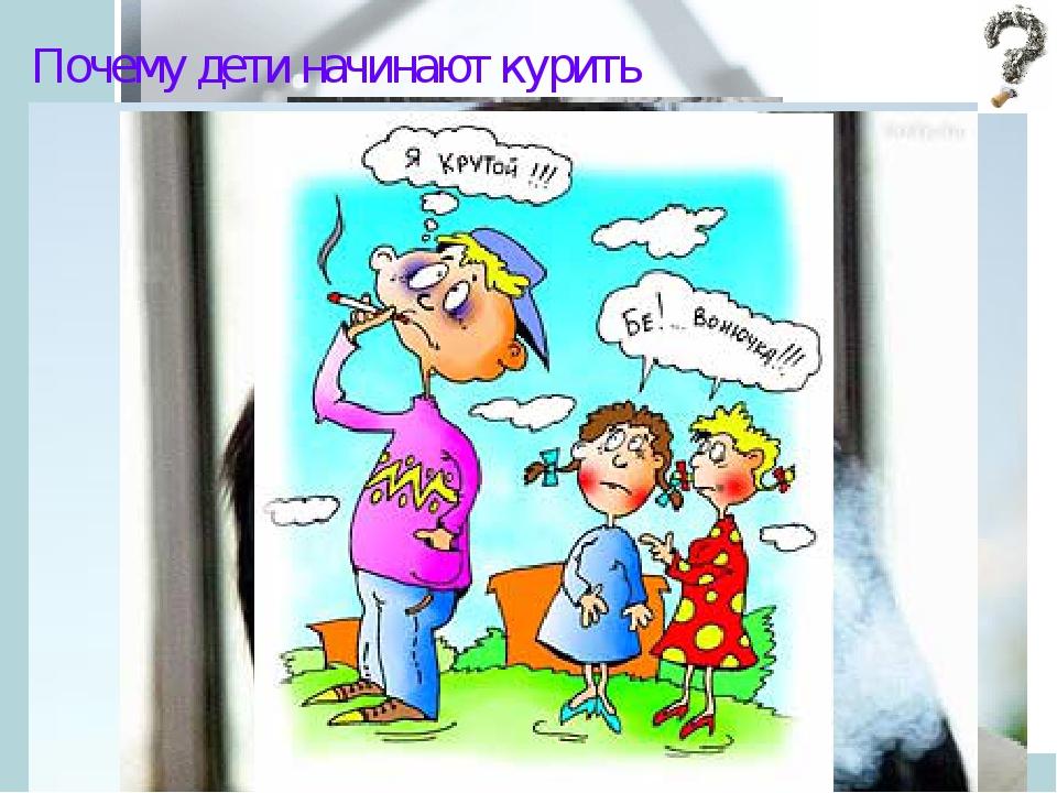 Сделать объемную, картинки о курении для детей