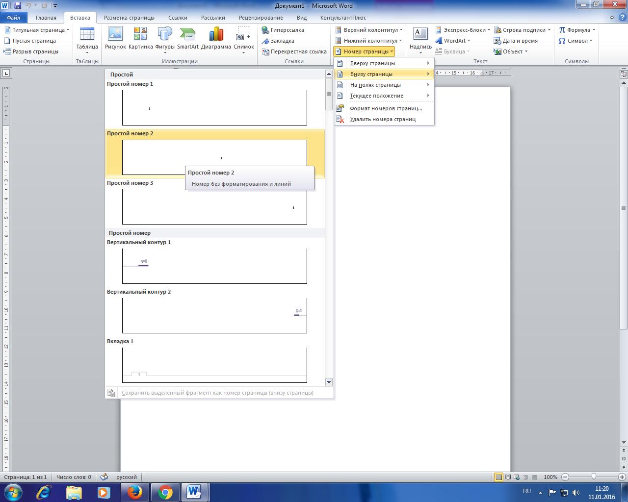 Writer. Страницы. Нумерация страниц - Apache OpenOffice Wiki 23