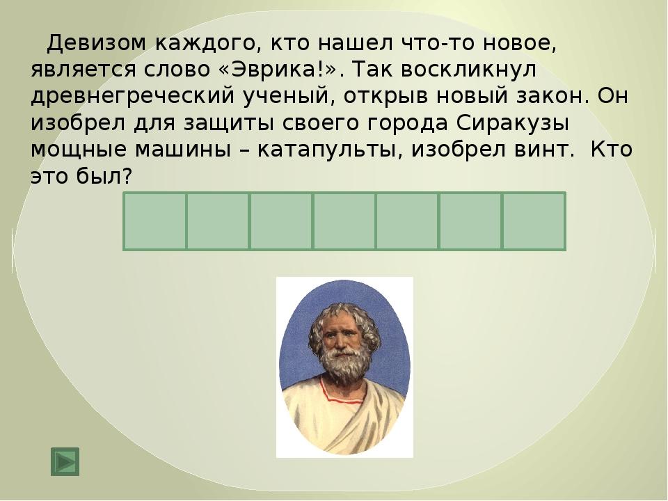 Древнегреческий учёный он придумал винт