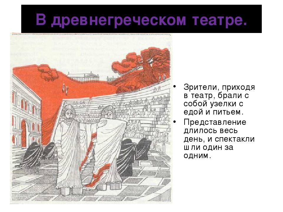 Рисунок плана древнегреческого театра с описанием
