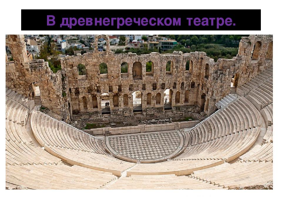 Беседа о древнегреческом театре для учащихся 3 класса