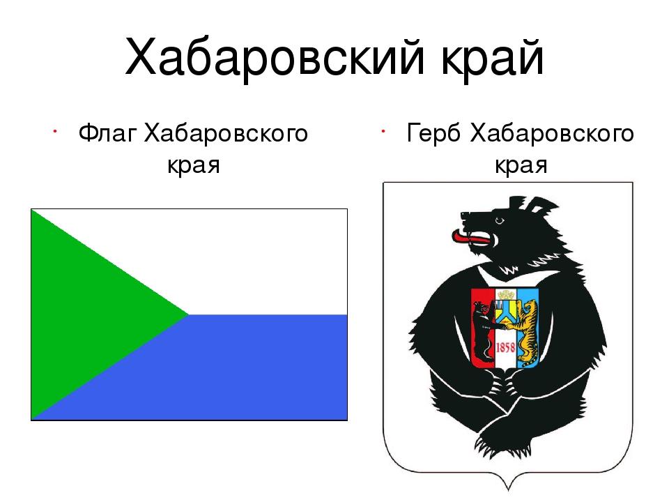 герб хабаровского края фото картинки мнению