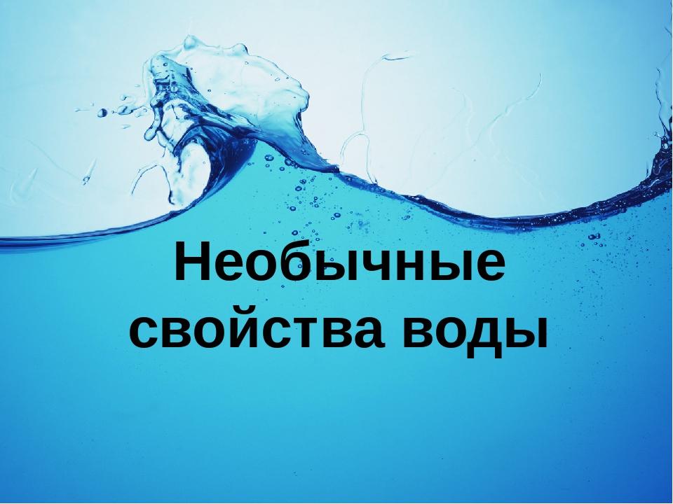 Необычные свойства воды