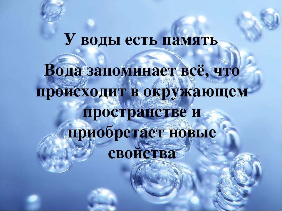 У воды есть память Вода запоминает всё, что происходит в окружающем простран...