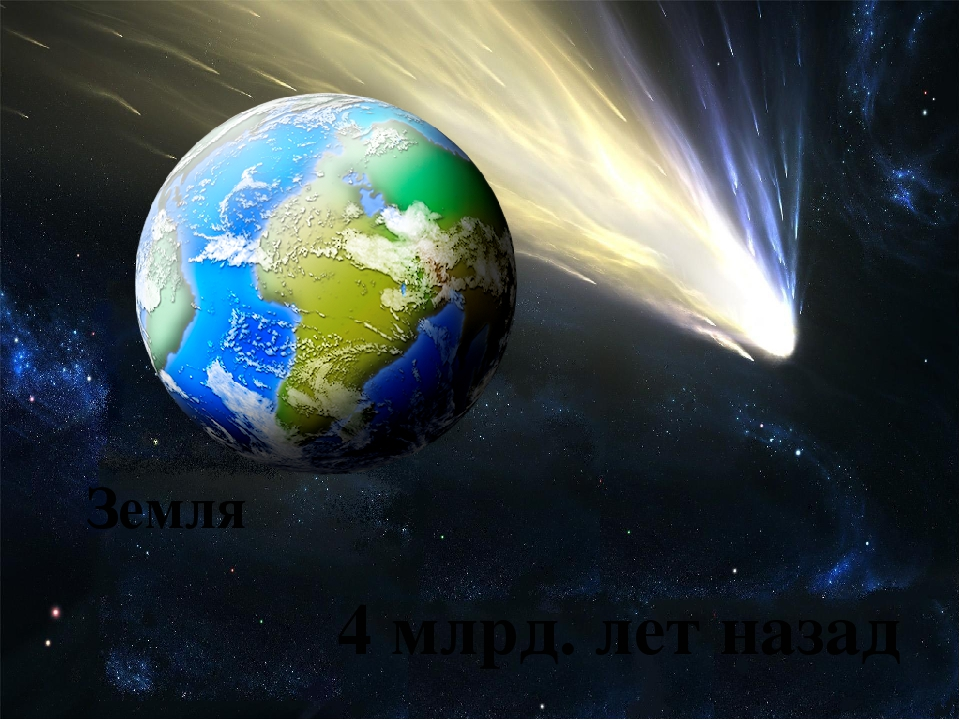4 млрд. лет назад Земля