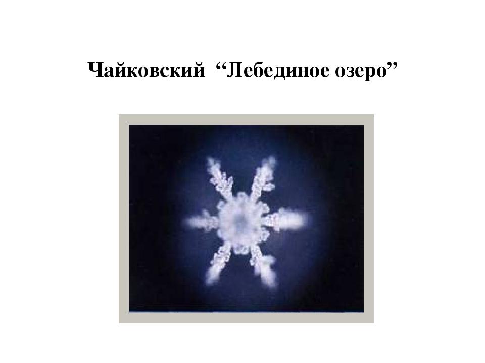 """Чайковский """"Лебединое озеро"""""""