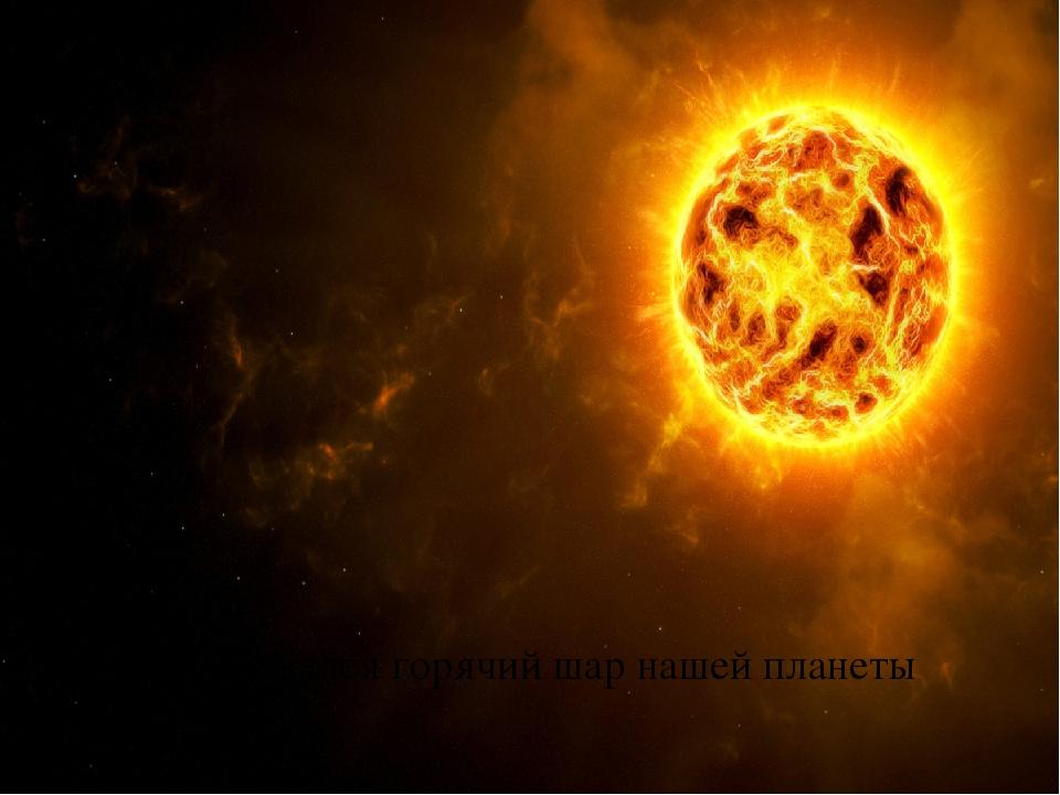 Образовался горячий шар нашей планеты