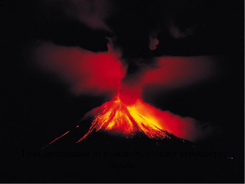Газы, выходящие из вулканов, создают атмосферу Земли