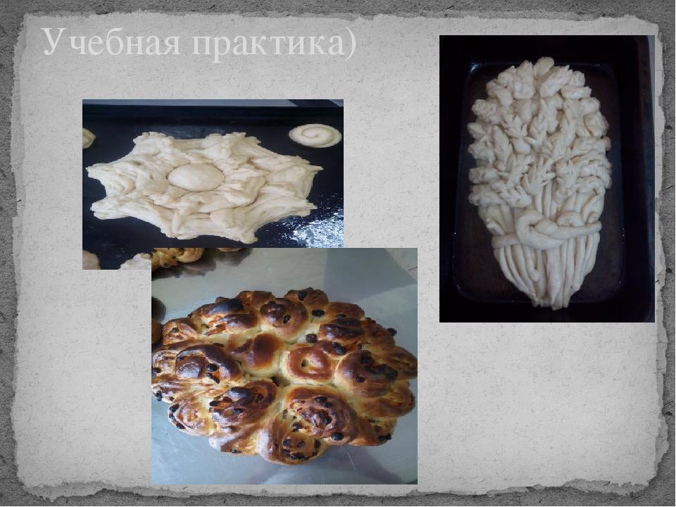 Учебная практика)