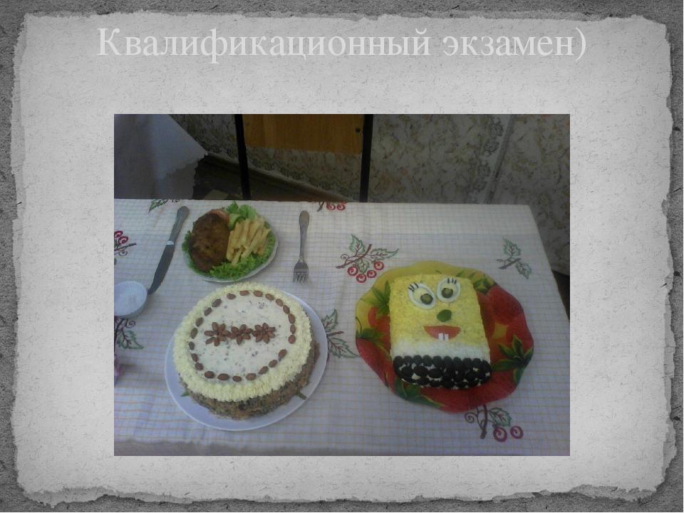 Квалификационный экзамен)
