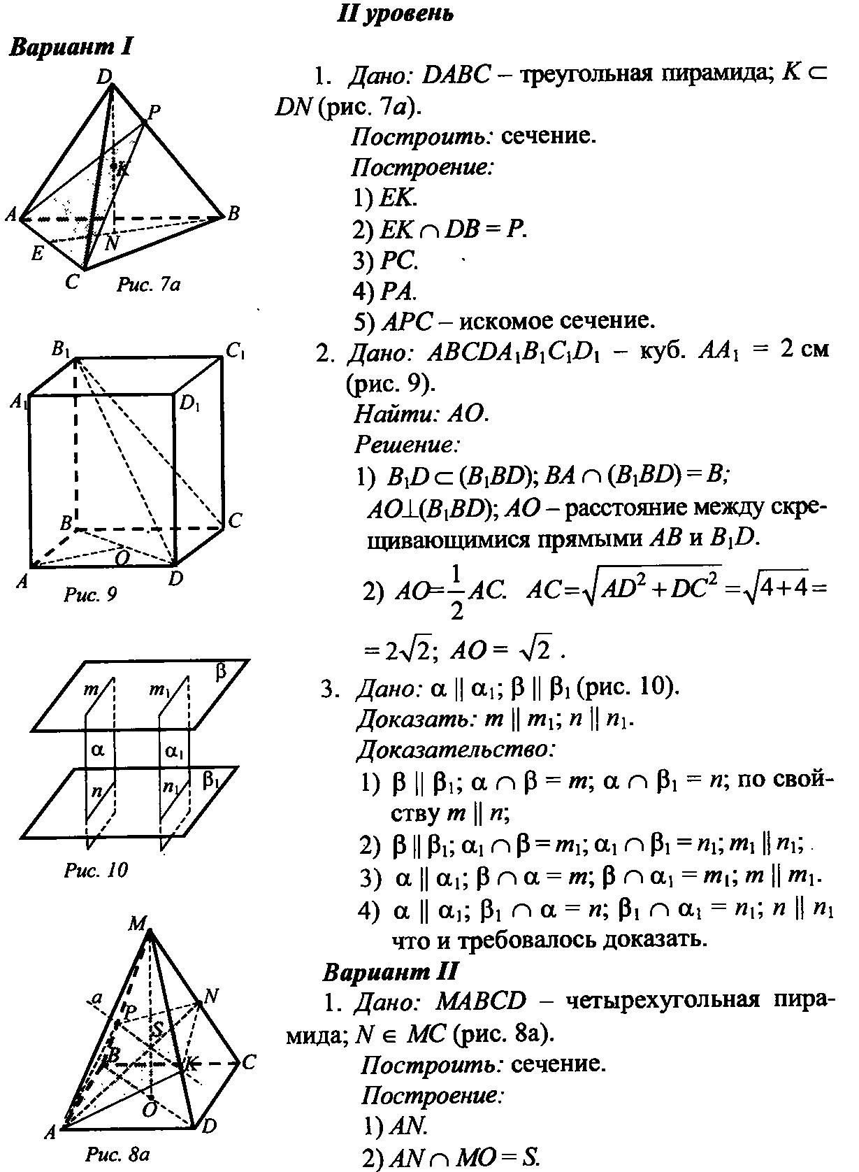 Яровенко поурочные планы по геометрии 10 класс онлайн