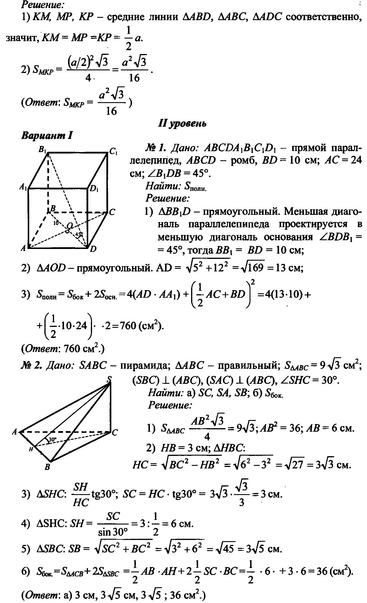 Контрольная работа по геометрии аксиомы стереометрии 2579
