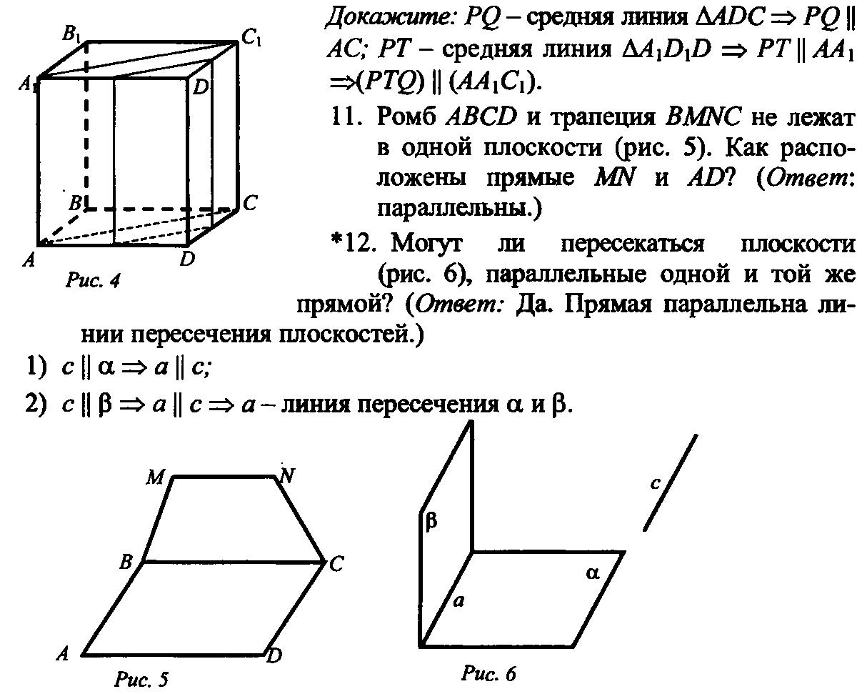 Решебник саакян бутузов.изучение геометрии