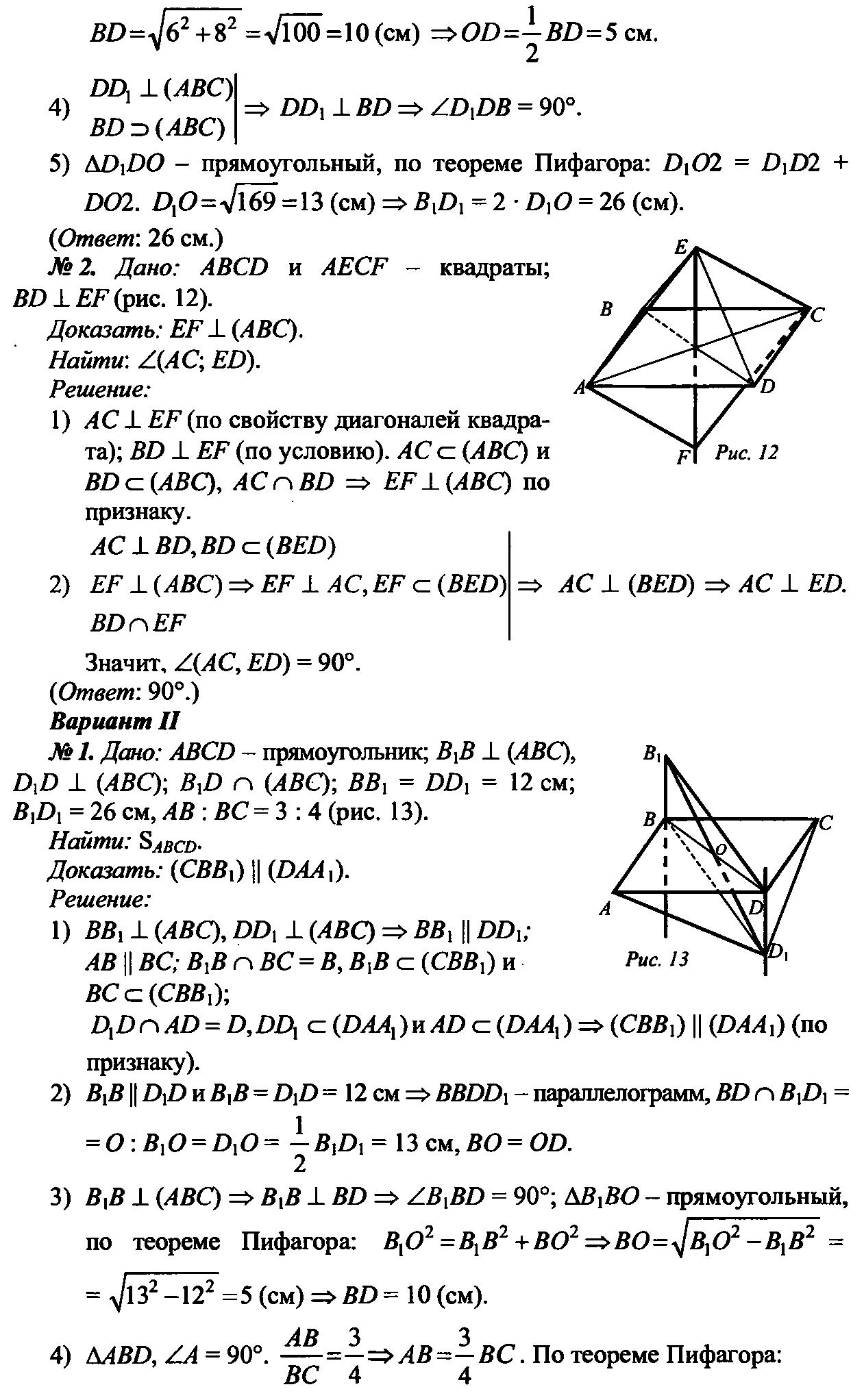 Рабочая программа по геометрии класс УМК Атанасян Л С  hello html m5ccf7ae4 png hello html 54396875 png 16 02 Контрольная работа