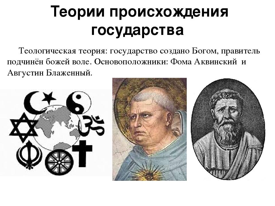 картинки происхождения государства того, несмотря
