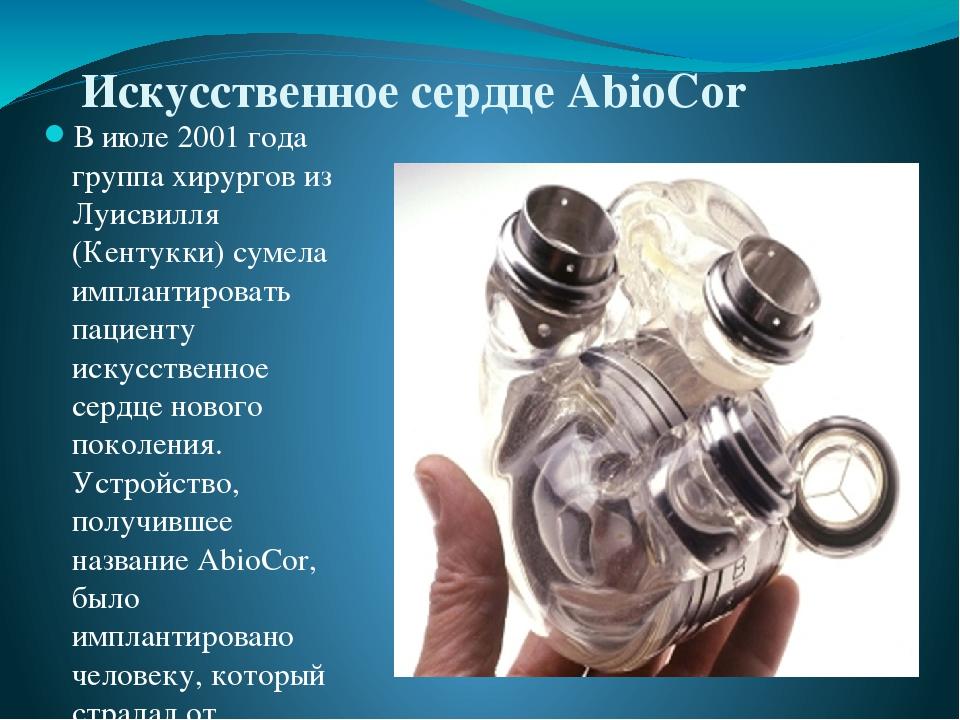 Искусственное сердце AbioCor В июле 2001 года группа хирургов из Луисвилля (К...