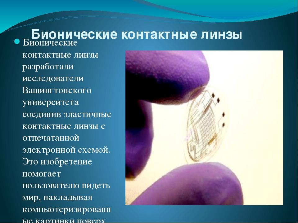Бионические контактные линзы Бионические контактные линзы разработали исслед...