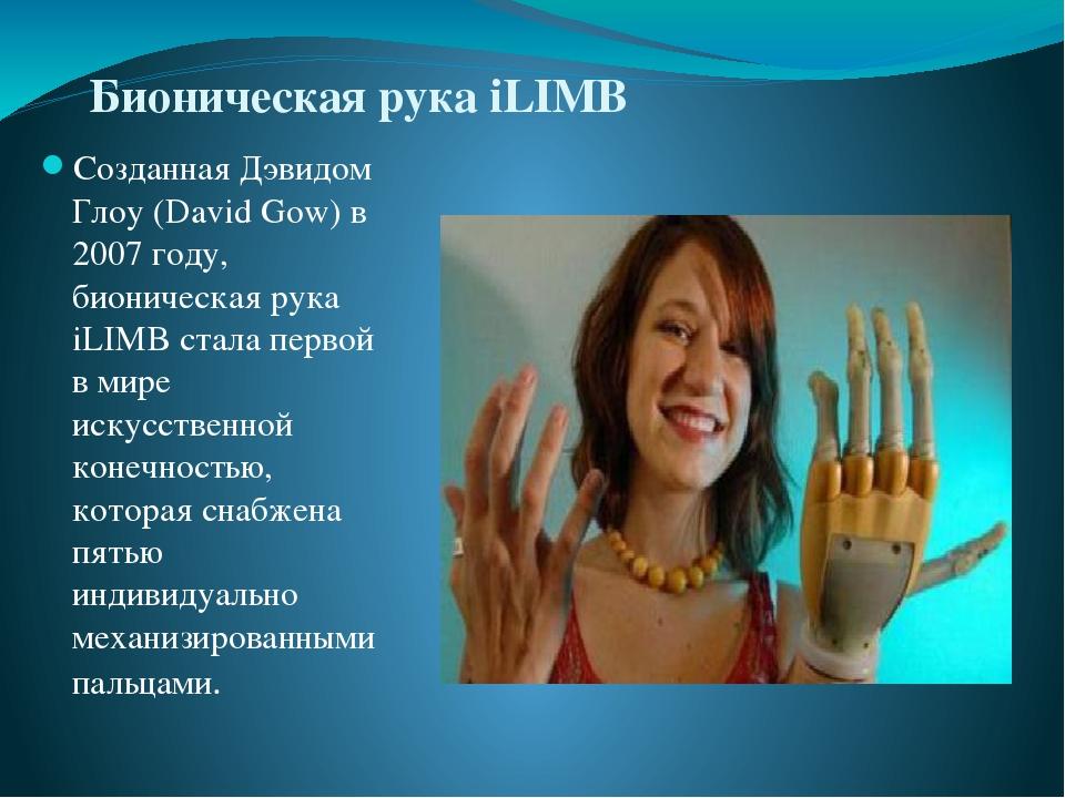 Бионическая рука iLIMB Созданная Дэвидом Глоу (David Gow) в 2007 году, бионич...