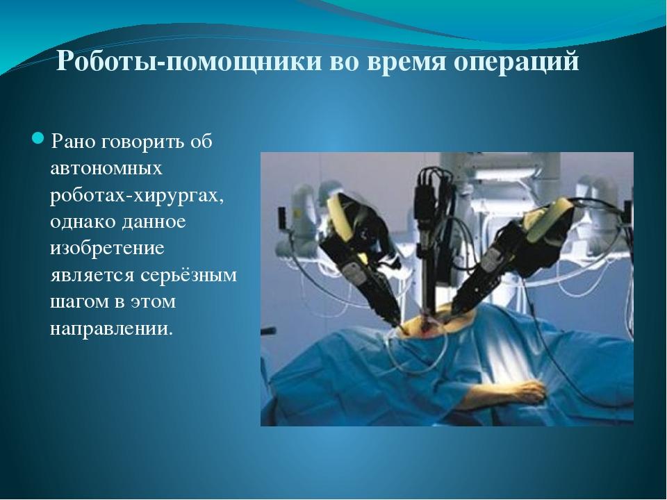 Роботы-помощники во время операций Рано говорить об автономных роботах-хирург...