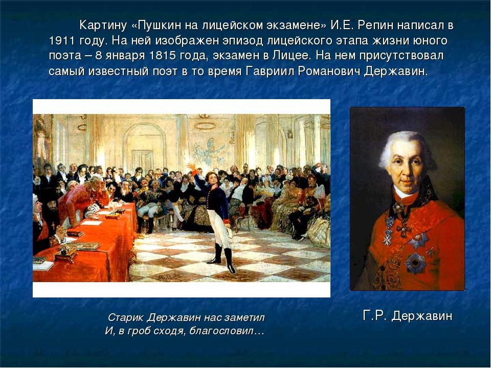 державин и пушкин картинка абакане
