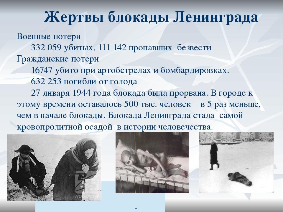 все про блокаду ленинграда и картинки