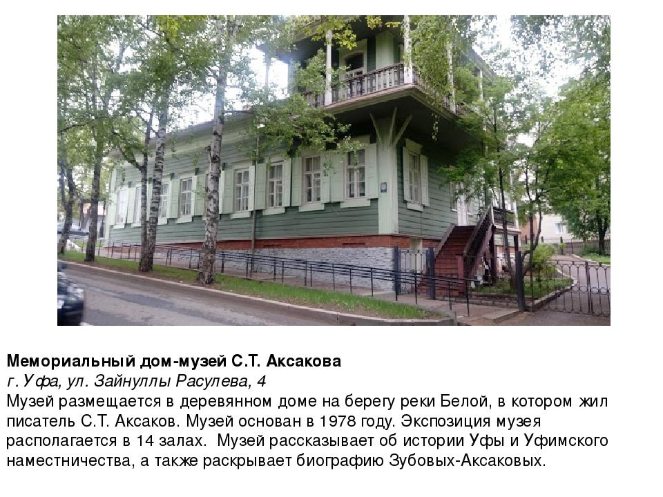 Музей аксакова в уфе реферат 9652