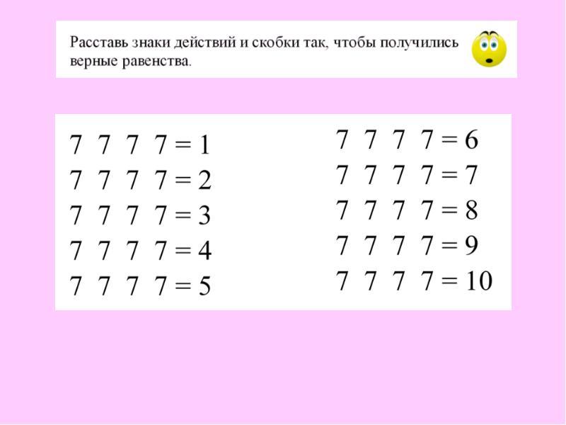 Интересные загадки 7 класс с ответами по математике