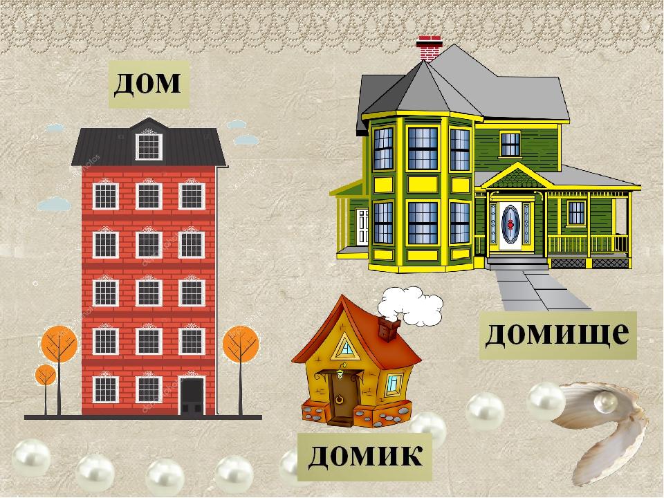Картинка дом домик домище