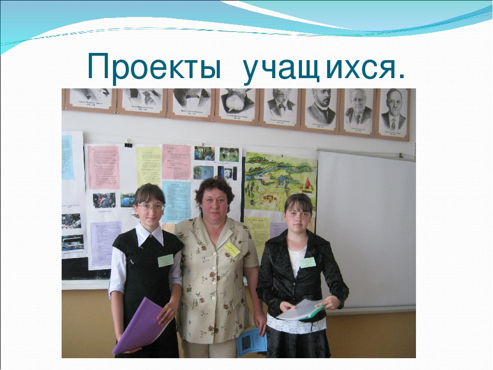 Проекты учащихся.