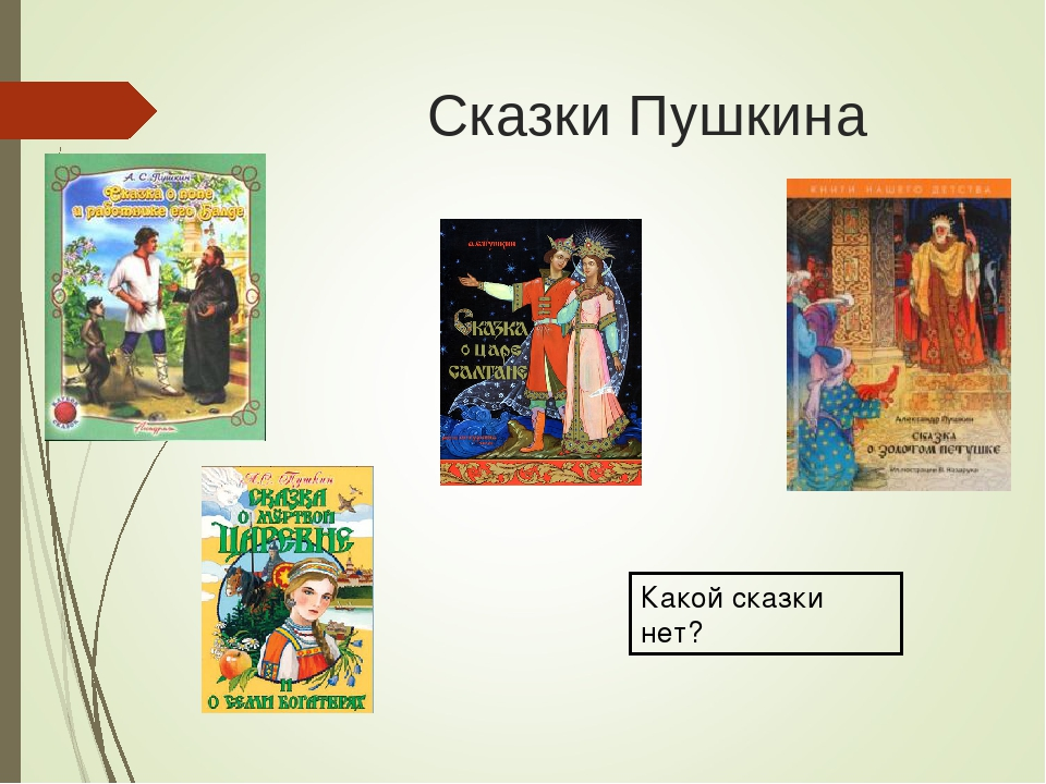 урок с презентацией по литературному чтению 2 класс сказка о рыбаке и рыбке