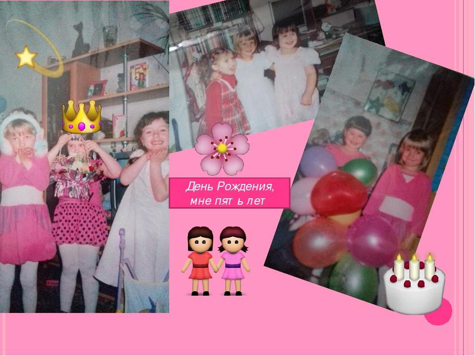 День Рождения, мне пять лет