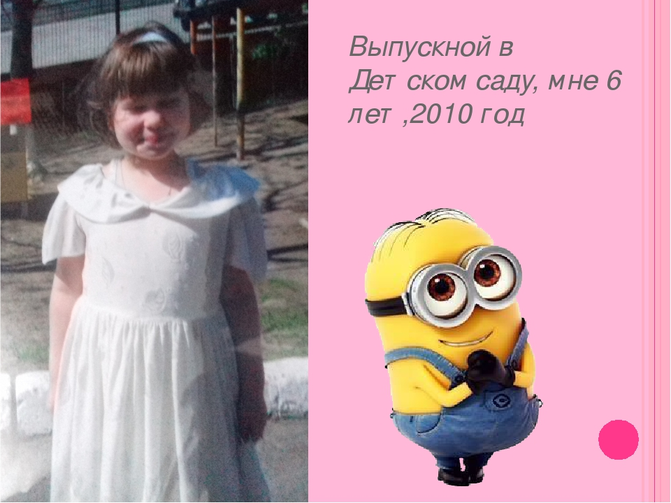 Выпускной в Детском саду, мне 6 лет,2010 год