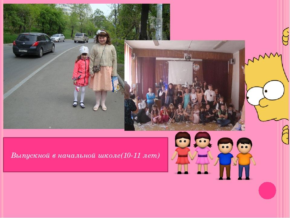 Выпускной в начальной школе(10-11 лет)