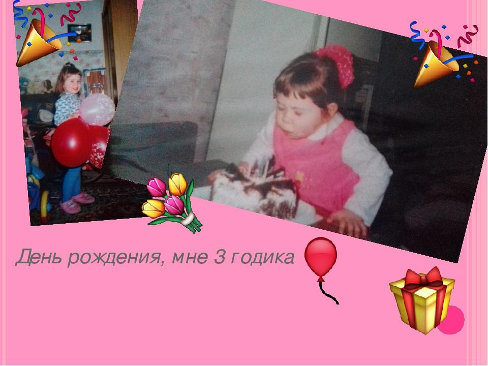 День рождения, мне 3 годика