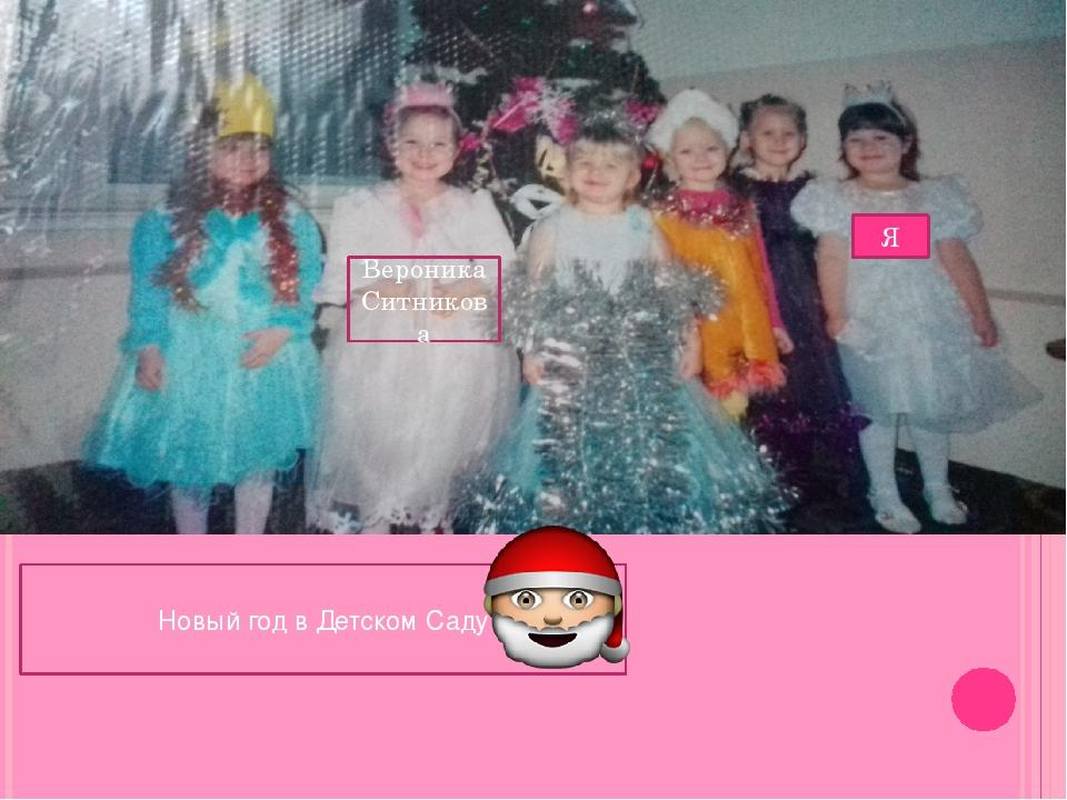 Вероника Ситникова Я Новый год в Детском Саду