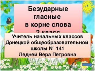 Безударные гласные в корне слова 2 класс Учитель начальных классов Донецкой