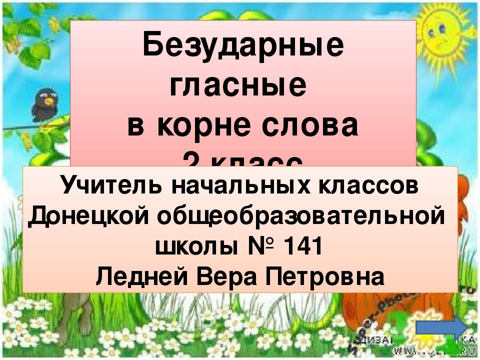 Безударные гласные в корне слова 2 класс Учитель начальных классов Донецкой...