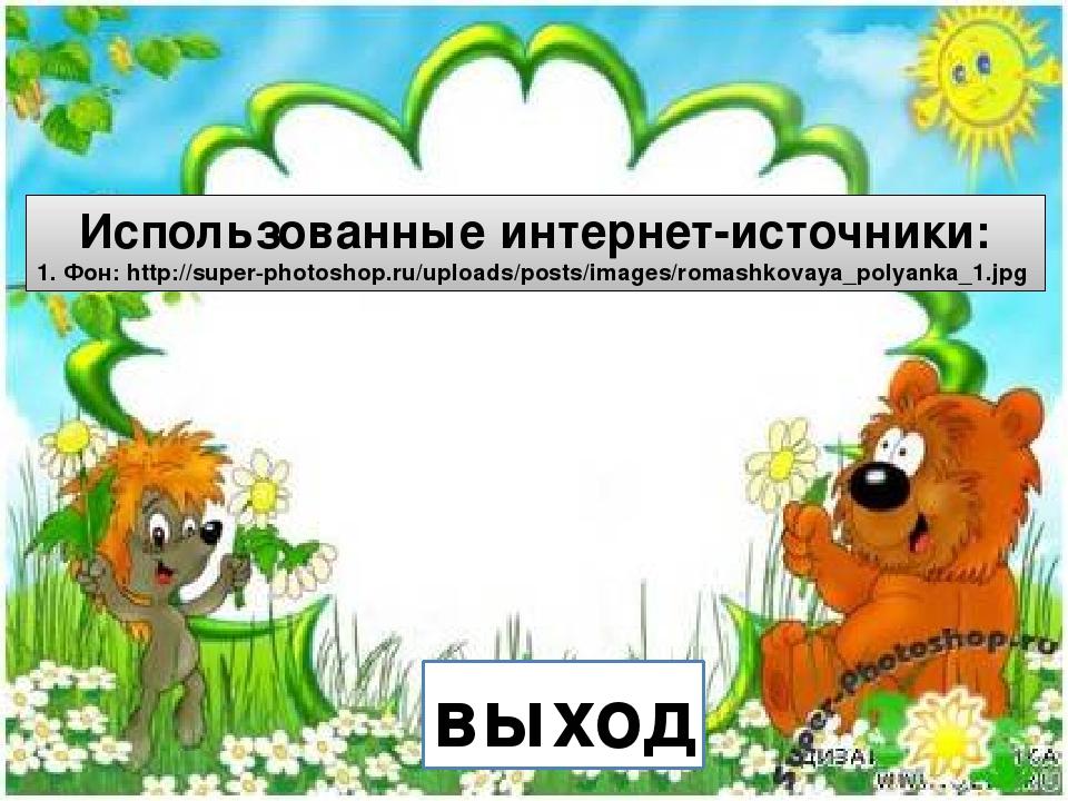 выход Использованные интернет-источники: 1. Фон: http://super-photoshop.ru/u...