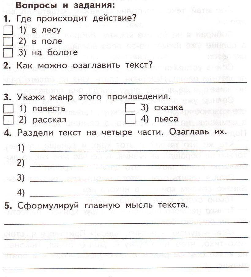 Контрольная работа по математике за 1 полугодие 3 класс программа школа россии
