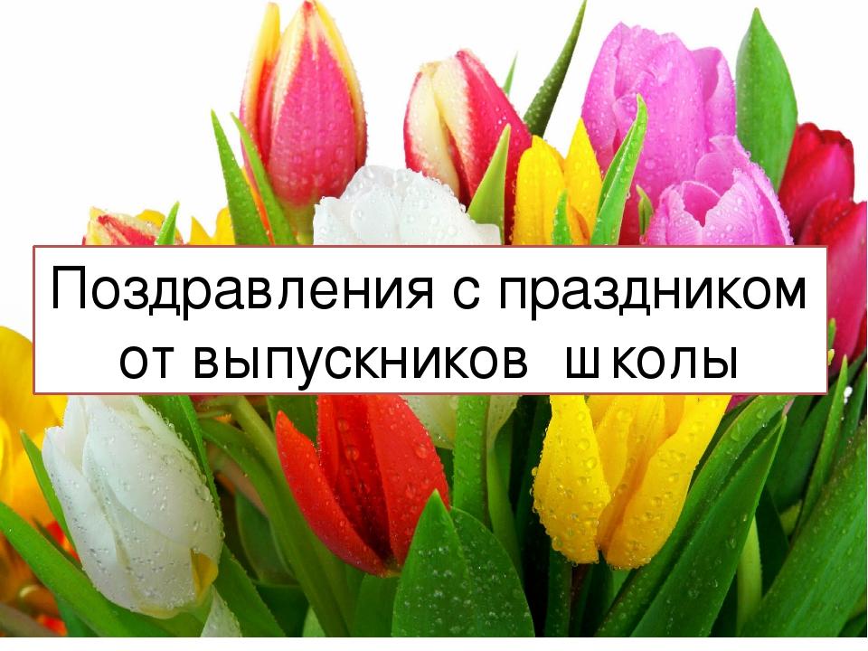 Поздравления с праздником от выпускников школы