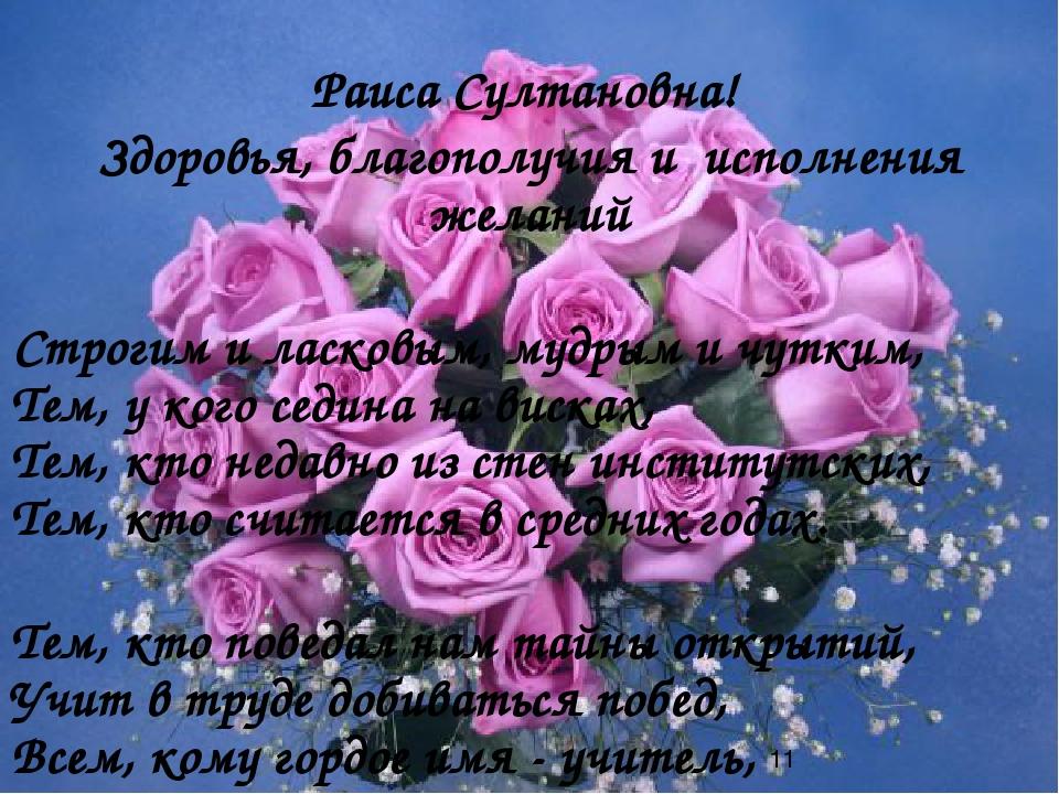 Раиса Султановна! Здоровья, благополучия и исполнения желаний Строгим и ласко...