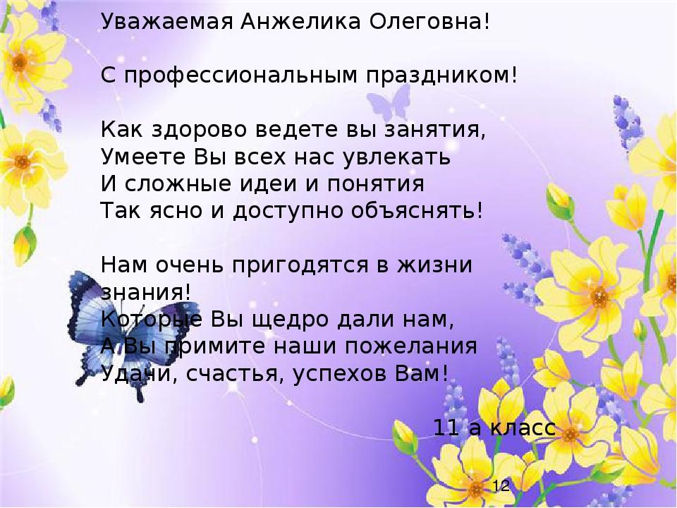 Уважаемая Анжелика Олеговна! С профессиональным праздником! Как здорово веде...
