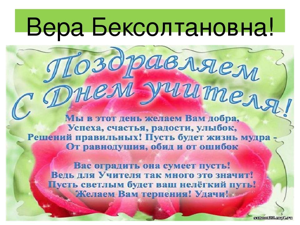 Вера Бексолтановна!